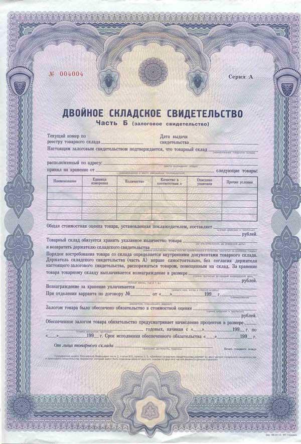 двойное складское свидетельство образец украина